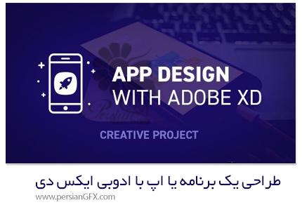 دانلود آموزش طراحی یک برنامه یا اپ با ادوبی ایکس دی - App Design With Adobe XD