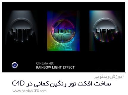 دانلود آموزش ساخت افکت نور رنگین کمانی در سینمافوردی - Rainbow Light Effect Splitting