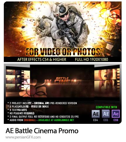دانلود 2 پروژه افترافکت پرومو و تیزر فیلم سینمایی اکشن - Battle Cinema Promo