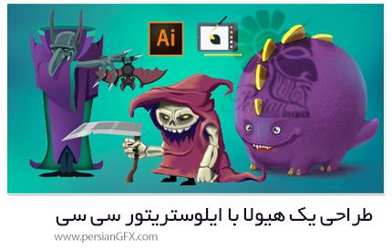 دانلود آموزش طراحی یک هیولا با ایلوستریتور سی سی - Drawing Monsters With Adobe Illustrator CC