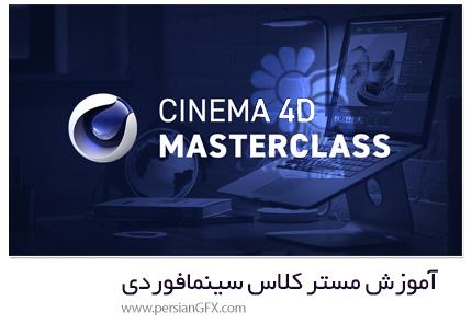 دانلود آموزش مستر کلاس سینمافوردی - Cinema 4D MasterClass