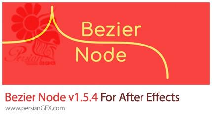 دانلود پلاگین Bezier Node برای ساخت موشن گرافیک در افترافکتس - Bezier Node v1.5.4 For After Effects