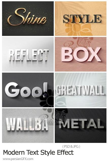 دانلود پک افکت های لایه باز مدرن برای متن - Modern Text Style Effect