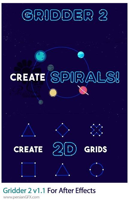 دانلود اسکریپت Gridder 2 برای ساخت خطوط و انیمیت کردن آن ها در افترافکتس - Gridder 2 v1.1 For After Effects