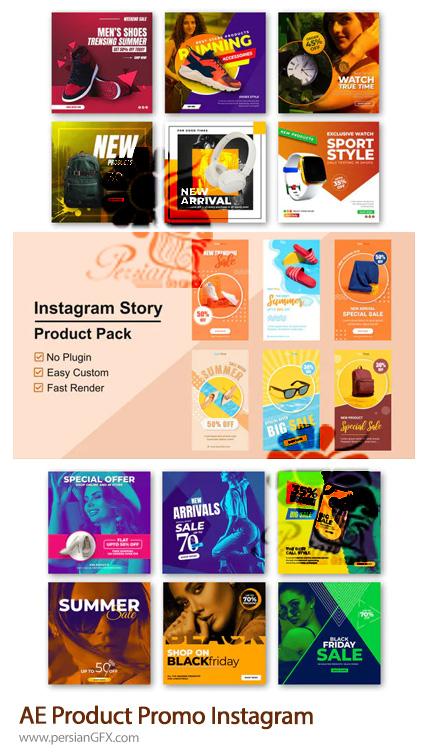 دانلود 3 پروژه افترافکت پرومو تبلیغاتی محصولات در اینستاگرام - Product Promo Instagram