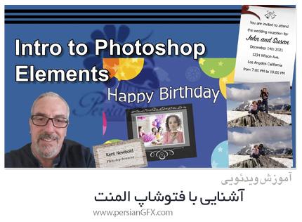 دانلود آموزش آشنایی با فتوشاپ المنت - Introduction To Photoshop Elements