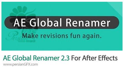 دانلود اسکریپت AE Global Renamer برای جستجو و جایگزین کردن نوشته در افترافکت - AE Global Renamer 2.3