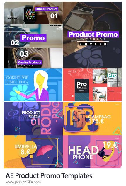 دانلود 4 پروژه افترافکت پرومو تبلیغاتی محصولات مختلف - Product Promo Templates