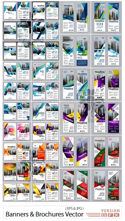 دانلود مجموعه وکتور بنر و بروشوهای تجاری متنوع - Banners And Brochures Templates