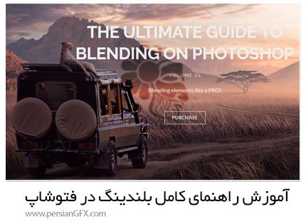 دانلود آموزش راهنمای کامل بلندینگ در فتوشاپ - The Ultimate Guide To Blending On Photoshop