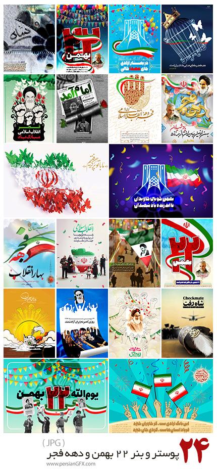 دانلود پوستر و بنر 22 بهمن و دهه فجر با کیفیت بالا