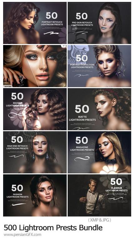 دانلود 500 پریست لایتروم برای تصاویر فشن و مدلینگ - Lightroom Prests Bundle