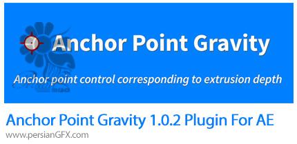دانلود پلاگین چرخش اجسام به دور یک نقطه مرکزی در افترافکتس - Anchor Point Gravity 1.0.2 Plugin For After Effects