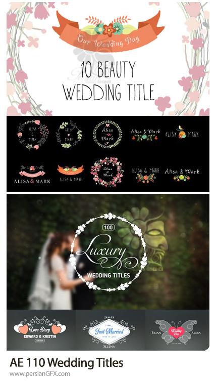 دانلود 2 پروژه افترافکت تایتل های آماده عروسی لوکس و زیبا - 110 Wedding Titles