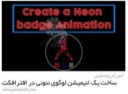 دانلود آموزش ساخت یک انیمیشن لوگوی نئونی در افترافکت سی سی - Creating A Neon Logo Animation