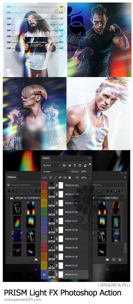 دانلود اکشن فتوشاپ ایجاد جلوه های ویژه نورهای پریسم بر روی تصاویر - PRISM Light FX Photoshop Action