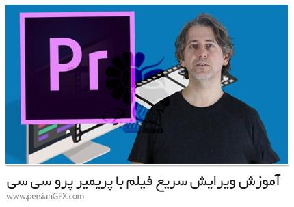 دانلود آموزش ویرایش سریع فیلم با ادوبی پریمیر پرو سی سی - Quick Video Editing With Adobe Premiere Pro CC