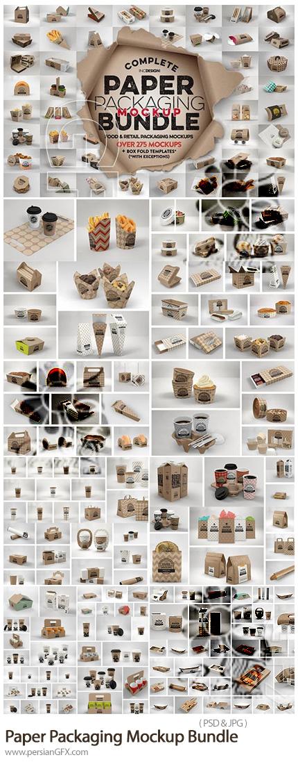 دانلود مجموعه موکاپ بسته بندی کاغذی مواد غذایی - Paper Packaging Mockup Bundle