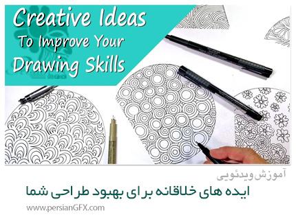 دانلود آموزش ایده های خلاقانه برای بهبود طراحی شما - Creative Ideas To Improve Your Drawing