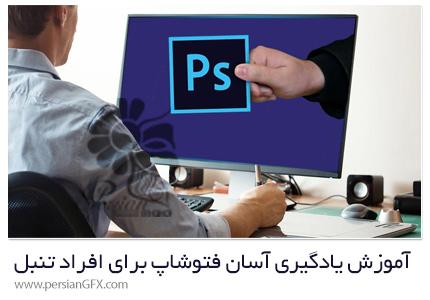 دانلود آموزش یادگیری آسان فتوشاپ برای افراد تنبل - Learn Photoshop For Lazy people