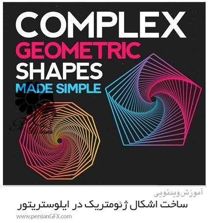 دانلود آموزش ساخت اشکال ژئومتریک در ایلوستریتور - Making Digital Art Using Complex Shapes