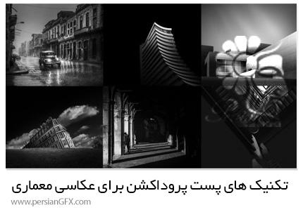 دانلود آموزش تکنیک های پست پروداکشن برای عکاسی معماری - Post-production Techniques For Architectural Photography