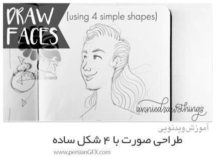 دانلود آموزش طراحی صورت با 4 شکل ساده - Learn to Draw Faces With 4 Simple Shapes