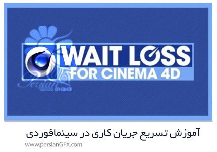 دانلود آموزش بالا بردن سرعت جریان کاری در سینمافوردی - Wait Loss For Cinema 4D