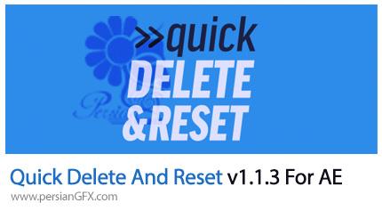 دانلود اسکریپت حذف سریع کی فریم و یا مارکرهای یک لایه در افترافکتس - Quick Delete And Reset v1.1.3 For After Effects