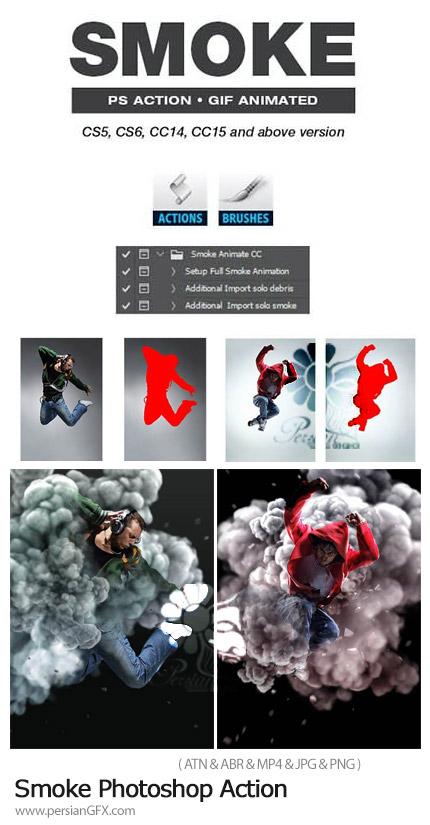 دانلود اکشن فتوشاپ ایجاد افکت دودهای متحرک بر روی تصاویر به همراه آموزش ویدئویی - Smoke