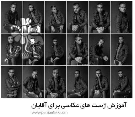 دانلود آموزش ژست های عکاسی برای آقایان - Flow Posing Man