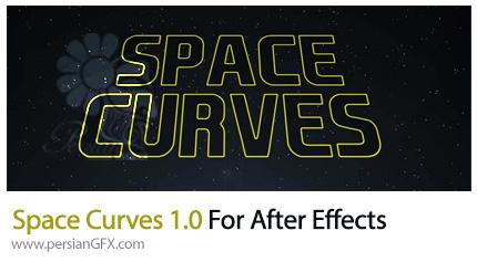 دانلود اسکریپت افترافکت چرخاندن یک لایه سه بعدی به دور یک لایه دیگر - Space Curves 1.0 For After Effects