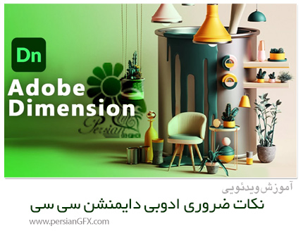 دانلود آموزش دوره پیشرفته نکات ضروری ادوبی دایمنشن سی سی - Adobe Dimension CC Essentials To Advanced Training