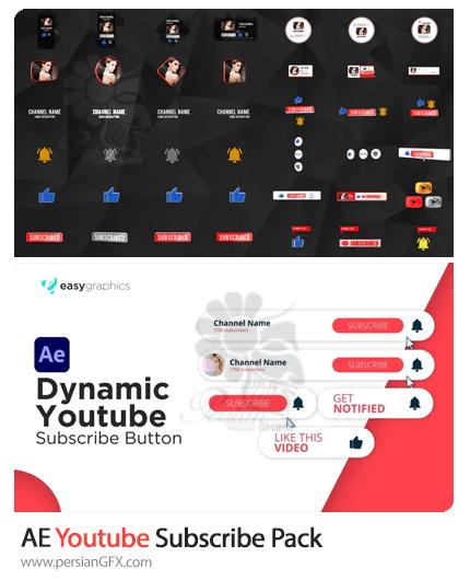 دانلود 2 پروژه افترافکت دکمه های ساب اسکرایب یوتیوب - Youtube Subscribe Pack