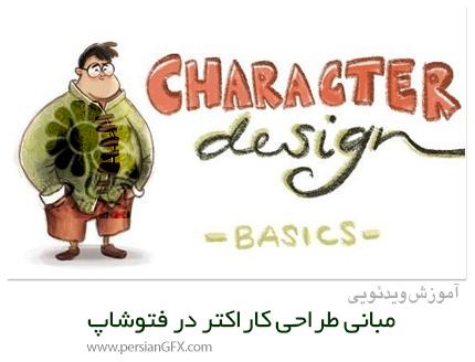 دانلود آموزش مبانی طراحی کاراکتر برای انیماتورها و تصویرسازان در فتوشاپ - Character Design Basics