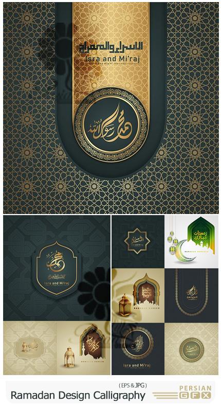 دانلود وکتور طرح های ماه مبارک رمضان با خوشنویسی عربی - Ramadan Design With Arabic Calligraphy