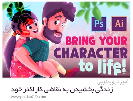 دانلود آموزش زندگی بخشیدن به نقاشی کاراکتر خود در فتوشاپ و ایلوستریتور - Bring Your Character Drawing To Life
