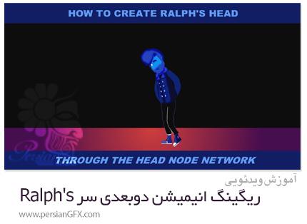 دانلود آموزش ریگینگ انیمیشن دوبعدی سر Ralph's - 2D Animation Rigging: How To Create Ralph's Head