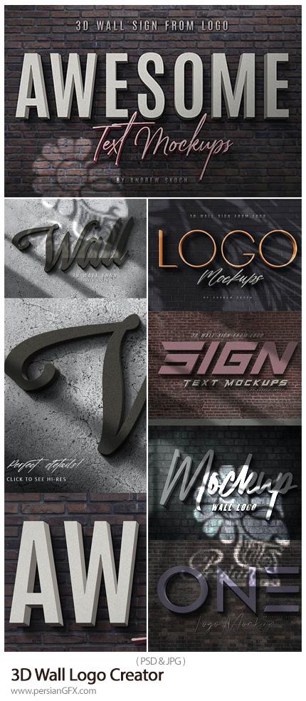 دانلود موکاپ لوگوهای سه بعدی روی دیوار با افکت های متنوع - 3D Wall Logo Creator