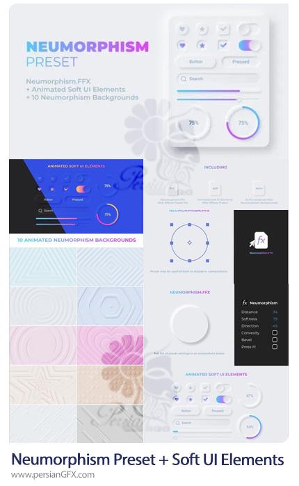 دانلود مجموعه پریست های نئومورفیسم و المان های رابط کاربری افترافکت - Neumorphism Preset + Soft UI Elements