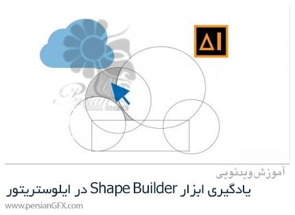 دانلود آموزش یادگیری ابزار Shape Builder در ادوبی ایلوستریتور - Learn Shape Builder Tool