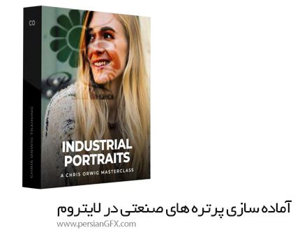 دانلود آموزش مسترکلاس آماده سازی پرتره های صنعتی در لایتروم - Industrial Portraits Masterclass
