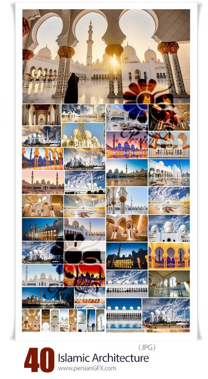 دانلود 40 عکس با کیفیت معماری اسلامی مساجد و مکان های تاریخی - Islamic Architecture