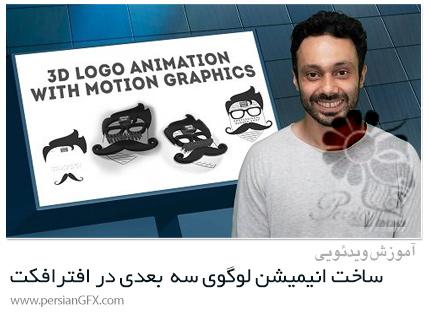 دانلود آموزش ساخت انیمیشن لوگوی سه بعدی با موشن گرافیک در افترافکت - 3D Logo Animation With Motion Graphics
