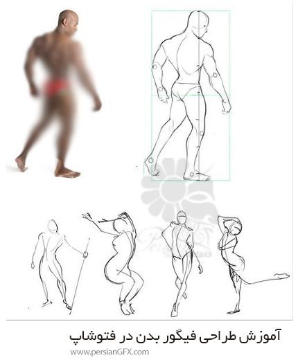 دانلود آموزش طراحی فیگور بدن در فتوشاپ - Nude Figure Drawing