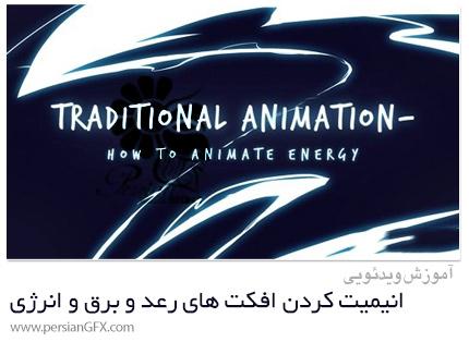 دانلود آموزش انیمیت کردن افکت های رعد و برق و انرژی در افترافکتس - Traditional Animation