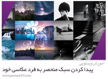 دانلود آموزش پیدا کردن سبک منحصر به فرد عکاسی خود - Find Your Unique Photography Style