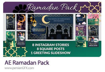 دانلود پک اسلایدشو، پست و استوری اینستاگرام افترافکت به همراه آموزش ویدئویی - Ramadan Pack