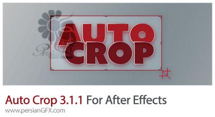 دانلود پلاگین افترافکت اندازه کردن PreCompe با لایه ها - Auto Crop 3.1.1 For After Effects