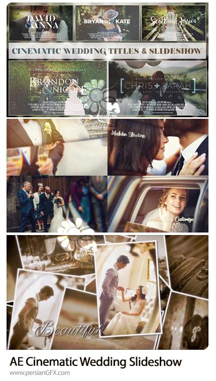 دانلود 3 پروژه افترافکت اسلایدشو عروسی با افکت سینمایی - Cinematic Wedding Slideshow